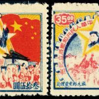 东北区中华人民共和国成立纪念邮票35元二枚