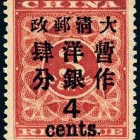 1897年红印花加盖暂作邮票大字4分