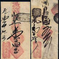 """清代北京菜市口""""西福盛记""""银票、现钱票各一枚"""