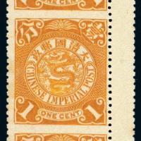 伦敦版蟠龙邮票赭黄色1分直五连