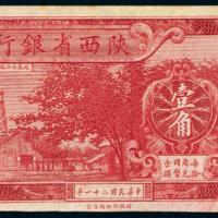 民国二十一年陕西省银行国币辅币券壹角