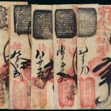 清代北京钱庄铜元票一组五枚