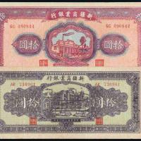 民国二十九年、三十二年新疆商业银行拾圆各一枚/PCGS50、CNCS50