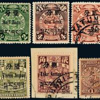 清代邮票29枚