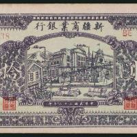 民国三十二年新疆商业银行省票拾圆