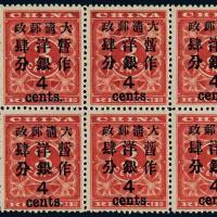 红印花加盖暂作邮票大字4分十枚方连