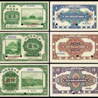民国时期奉天兴业银行周年四厘债券壹圆、伍圆、拾圆样票各一枚