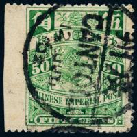 伦敦版蟠龙邮票50分