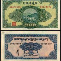 民国二十八年西康省银行藏币壹圆/PCGS55