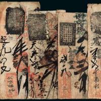 清代北京钱庄制钱票一组五枚