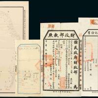 1932年国民政府财政部浙江沙田局执照等三件