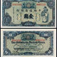 民国十八年中国通商银行上海通用银元票蓝色壹圆/CNCS EPQ68