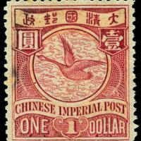 伦敦版蟠龙邮票1元