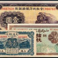 民国时期PCGS评级纸币一组三枚