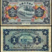 民国十四年中国丝茶银行国币券壹圆