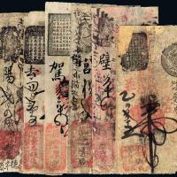 清代北京钱庄制钱票一组六枚