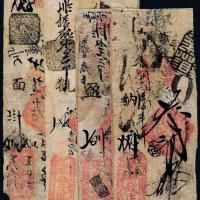 清代北京钱庄制钱票一组四枚