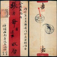 1905年南昌寄京都红条封
