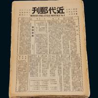 《近代邮刊》三十九期