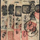 清代北京钱庄制钱票、铜元票一组四枚
