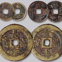 古代钱文、吉语类花钱三枚