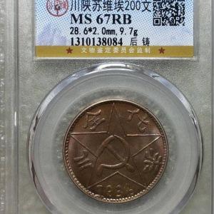 公博MS67 川陕苏埃及200文交易价格
