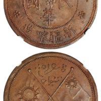 中华民国新疆喀造当红钱二十文臆造铜币/NGC AU58BN