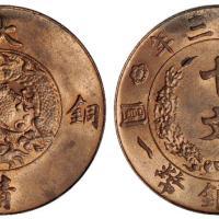 宣统三年大清铜币十文/PCGS MS63+RB