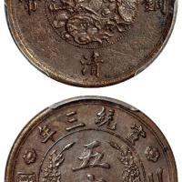 宣统三年大清铜币五文样币/PCGS XF Details