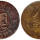 """民国三十八年贵州省造""""黔""""字半分铜元二枚,PCGS Genuine×2"""