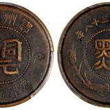 """民国三十八年贵州""""黔""""字半分铜元/PCGS VF25"""