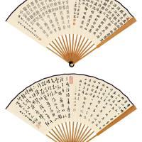 喻长霖、伊立勋、章梫等 四体书法集锦扇