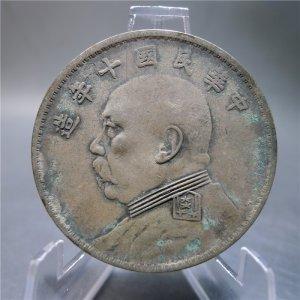民国十年袁大头壹圆银币交易价格