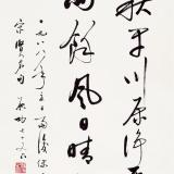启功 节录苏轼诗
