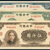 民国时期中央银行纸币三枚