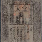 洪武大明通行宝钞壹贯/PMG53