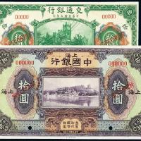 民国三年交通银行拾圆、十三年中国银行上海拾圆样票各一枚