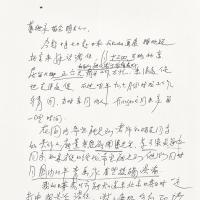 赵无极 致美术家协会信札一通