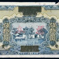 民国二十六年四川省政府建设库券加盖改作中国农民银行伍拾圆样票