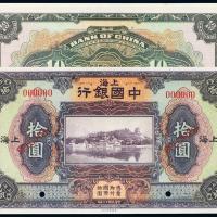 民国十三年中国银行美钞版国币券上海拾圆样票/PMG EPQ66
