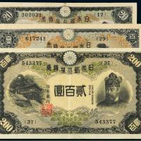 民国时期日本银行兑换券贰拾圆、百圆、贰百圆各一枚