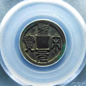 公博88分 圣宋元宝美制大字篆书交易价格