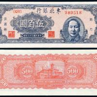 民国三十六年东北银行地方流通券毛泽东像粉色底纹伍百圆