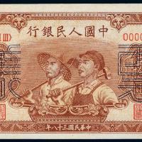 """1949年第一版人民币伍拾圆""""工农""""样票"""