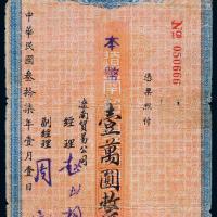 民国三十七年辽南贸易公司期票本币壹万圆