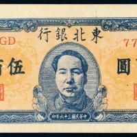 民国三十六年东北银行地方流通券毛泽东像伍百圆