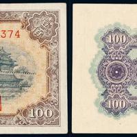 """1949年第一版人民币平""""3""""版壹佰圆""""北海与角楼""""黄面"""