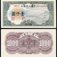 """1949年第一版人民币壹仟圆""""钱江大桥""""/PMG EPQ66"""