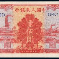 """1949年第一版人民币壹佰圆""""红工厂"""""""