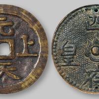 清代粤炉花钱、民国铜饰各一枚